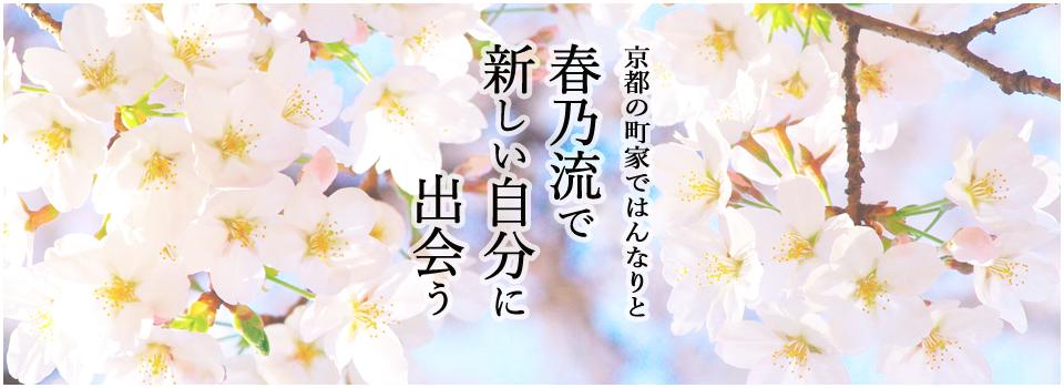 日本舞踊 京都 春乃流ヘッダー画像